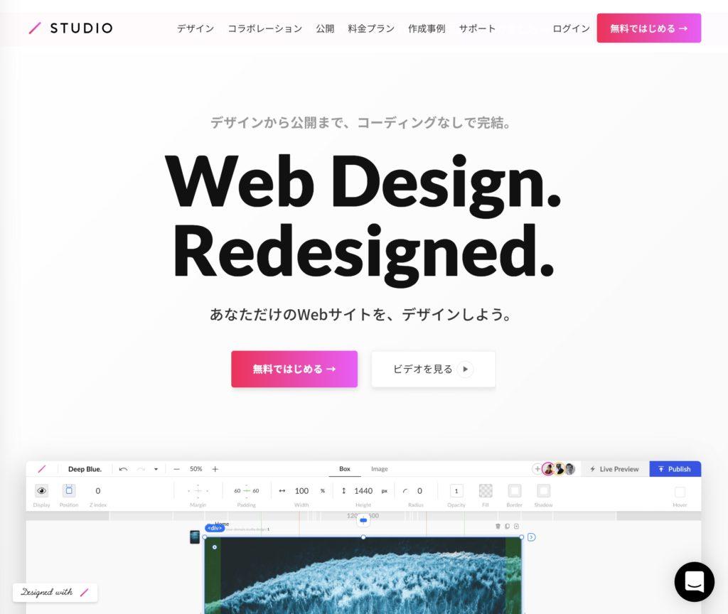 STUDIO公式サイトのトップ画面