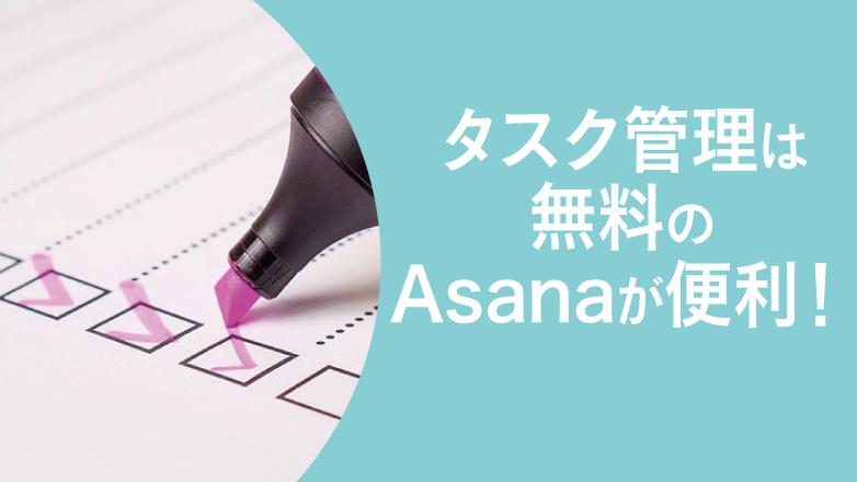 タスク管理ツールAsana