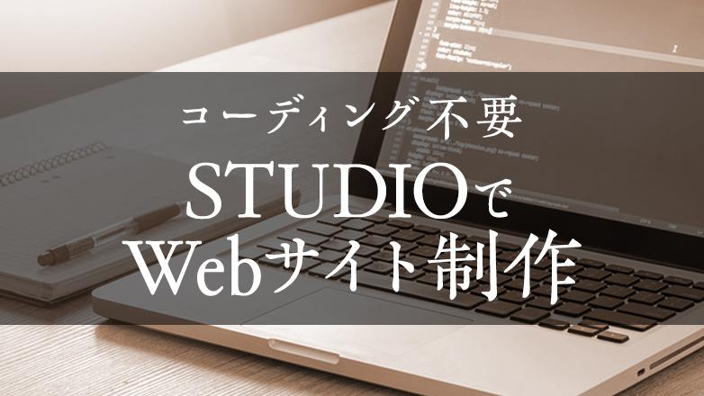 webサイト制作ツールSTUDIO