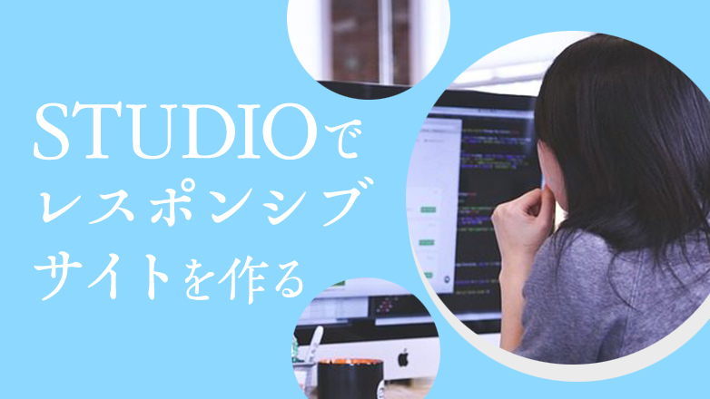 STUDIOでレスポンシブサイト制作