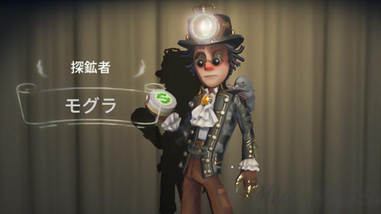第五人格サバイバー探鉱者