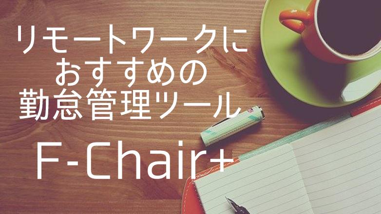 F-Chair+のレビュー